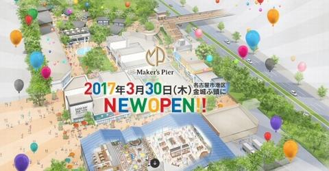 メイカーズピア~レゴランドジャパン名古屋の隣にある飲食店街・ショッピングモール