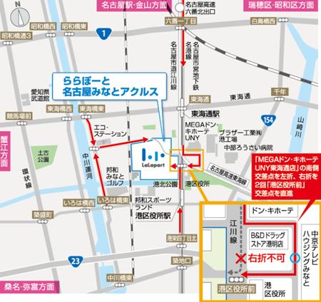 ららぽーと名古屋みなとアクルスアクセス~自動車(車)・電車・バス・自転車・バイクと最寄り高速道路・駐車場案内